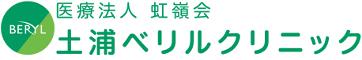 医療法人虹嶺会 土浦ベリルクリニック